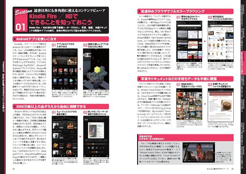 Kindle徹底活用ガイド3