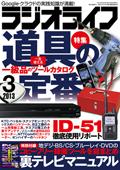 ラジオライフ2013年3月号