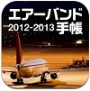 エアーバンド手帳2012-2013