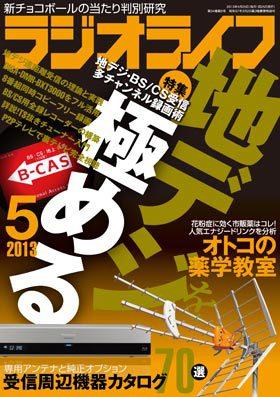 ラジオライフ2013年5月号