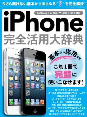 iPhone表紙280px