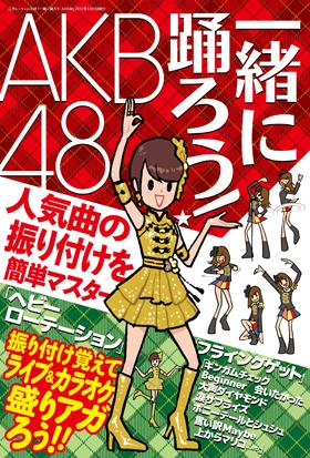 一緒に踊ろう!AKB48