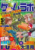 ゲームラボ2013年5月号