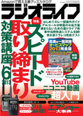 ラジオライフ2013年6月号