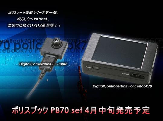 pb70set_tip_grfc_540