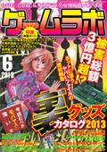 ゲームラボ2013年6月号