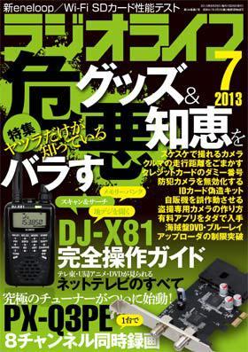 ラジオライフ2013年7月号l