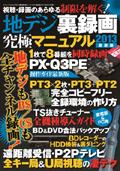 地デジ裏録画究極マニュアル2013最新版