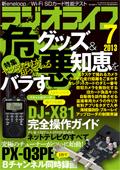 ラジオライフ2013年7月号s