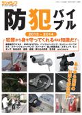 防犯バイブル2013-2014