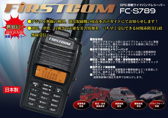 fc-s789-001