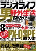 ラジオライフ2013年8月号s