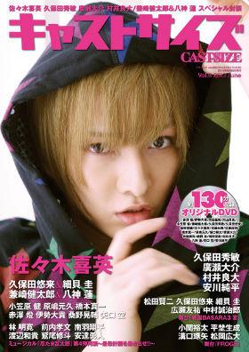 castsize8