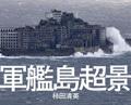 軍艦島超景