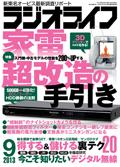 ラジオライフ2013年9月号
