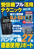 受信機フル活用テクニック120