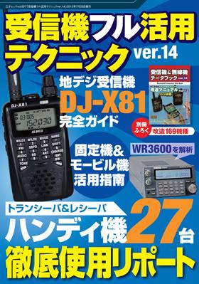 受信機フル活用テクニック280