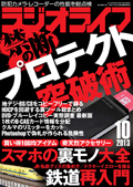 ラジオライフ2013年10月号