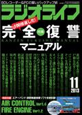 ラジオライフ2013年11月号s