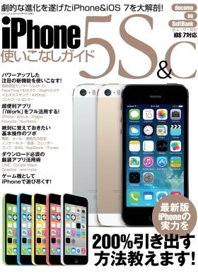 iPhone5S&C使いこなしガイド280