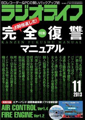ラジオライフ2013年11月号l