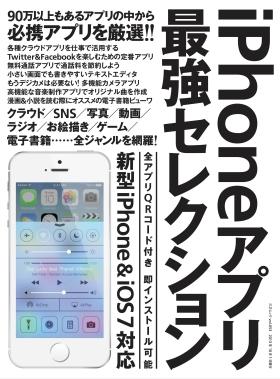 iphoneアプリ最強セレクション-280