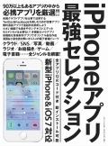 iPhoneアプリ最強セレクション