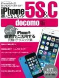 docomo版120px-icon