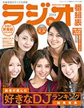 ラジオ番組表2013秋
