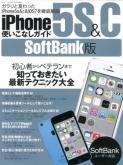 SoftBank版120px-icon
