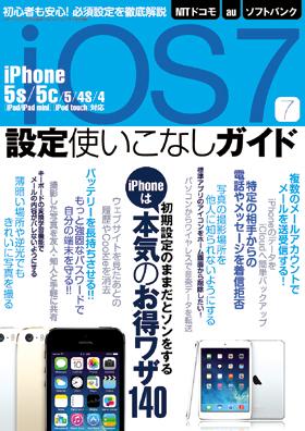 iOS7_big