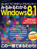 みるみるわかるWindows8.1