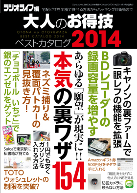 大人のお得技ベストカタログ2014