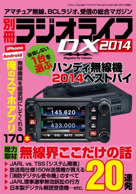 RLDX2014表紙280