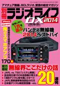 RLDX2014表紙120