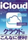iCloud使いこなしガイド2014