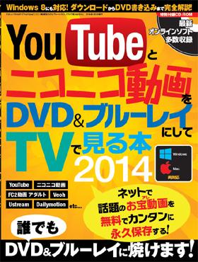 Youtubeとニコニコ動画をDVD&ブルーレイにしてTVで見る本2014