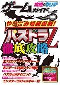 ゲーム攻略&クリアガイド2表紙(Web)小
