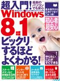 超入門!Win8.1