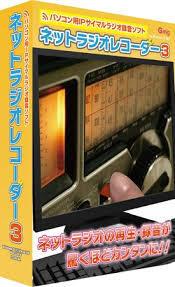 ネットラジオレコーダー3