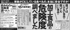 読売新聞全国版 全5段(2/12)