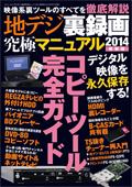 地デジ裏録画究極マニュアル2014最新版s