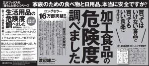 朝日新聞全国版 全5段(2014年4月23日)