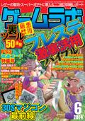 ゲームラボ2014年6月号