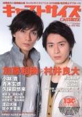 castsize-vol.11-hyou1-120