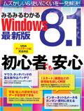 みるみるわかるWindows8.1最新版