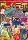 ゲームラボ2014年7月号