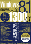 Windows8.1大全 神ワザ1300+α