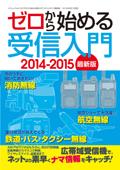 ゼロから始める受信入門 2014−2015 最新版