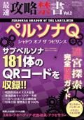 最速攻略禁書Vol.2